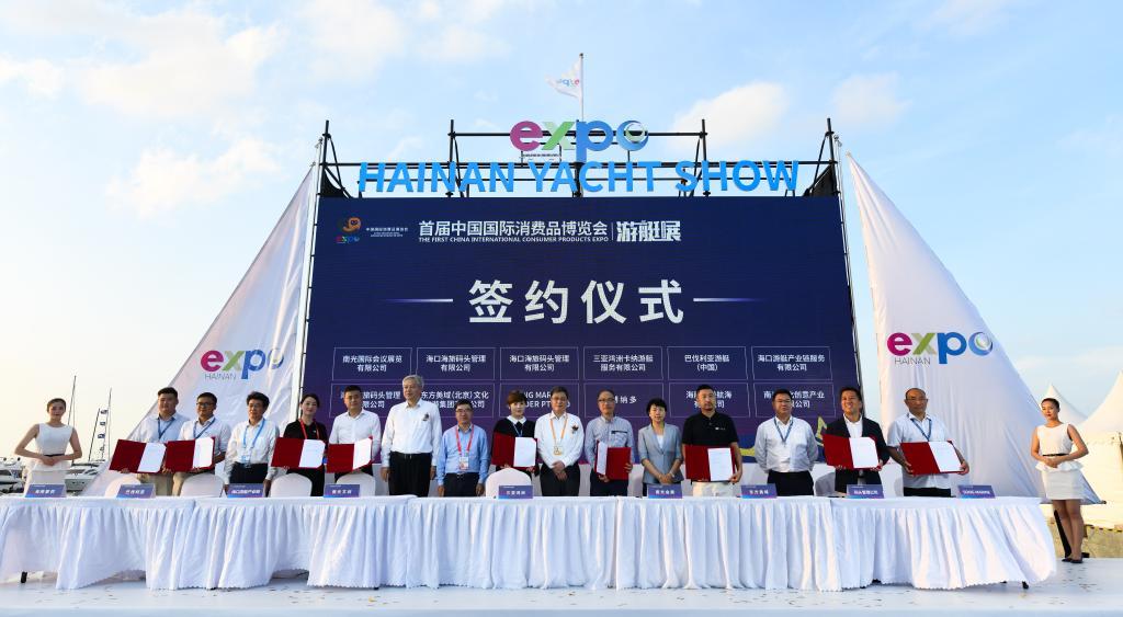 首屆中國國際消費品博覽會遊艇展開幕