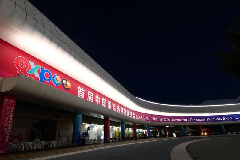 首屆中國國際消費品博覽會閉幕