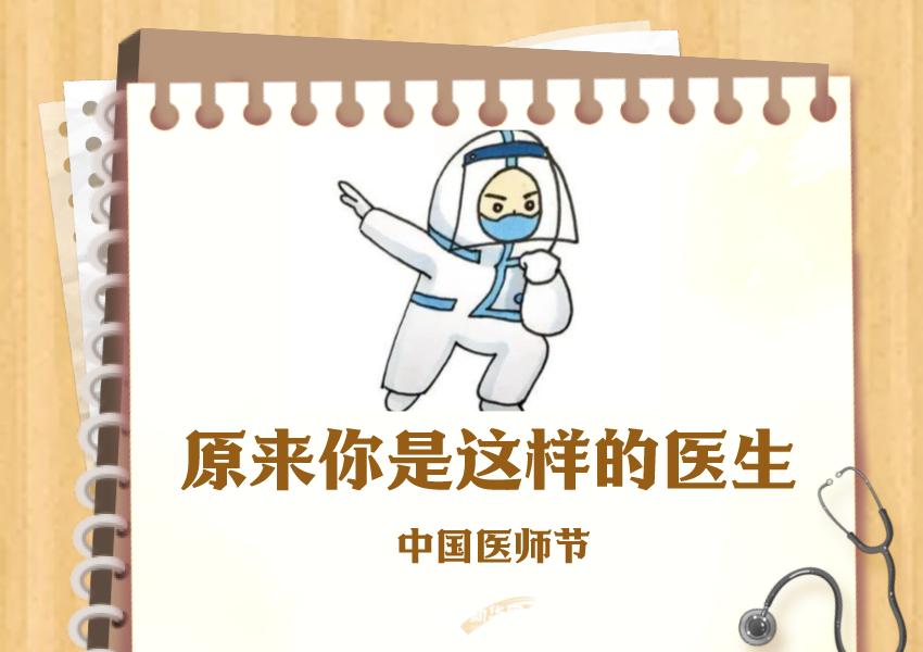中國醫師節丨原來你是這樣的醫生