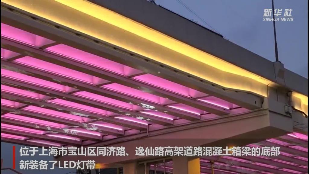 上海:高架換靚裝 魔幻燈光秀