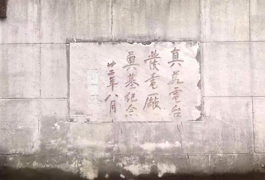 """""""紅色電波""""永不消逝 真如國際電臺舊址揭牌"""