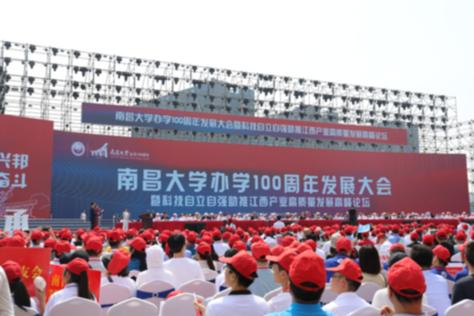 南昌大學召開辦學100周年發展大會