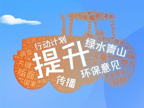 """睿思一刻·浙江:看""""浙""""裏在青山綠水間實現跨越式發展"""