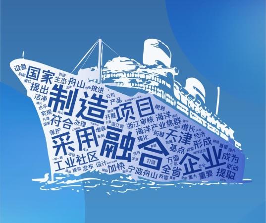 睿思一刻·浙江:海洋力量千帆競發,浙江將書寫藍色大篇章