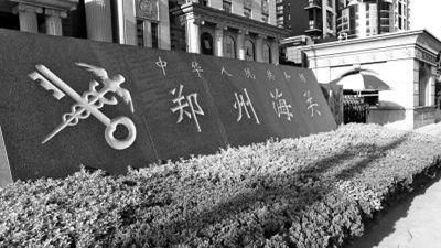 前8個月鄭州海關為企業減免關稅超1億元