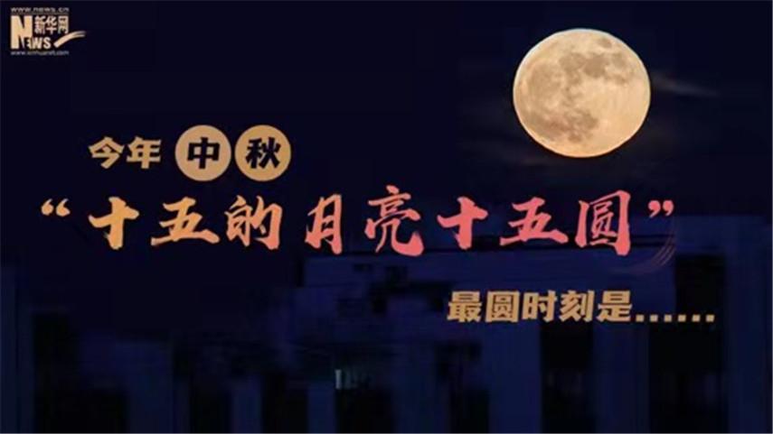 今年中秋月亮最圆时刻是…