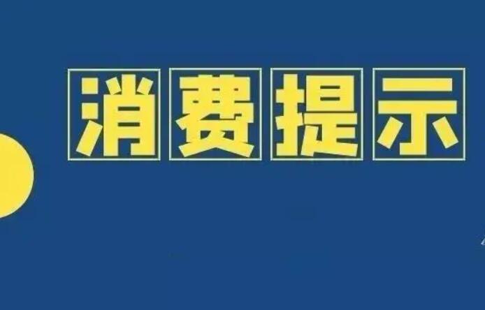 山西省消協發布中秋國慶消費提示