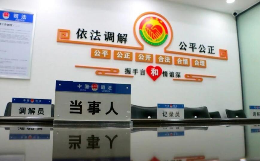 河北省上半年成功調解糾紛13萬余件
