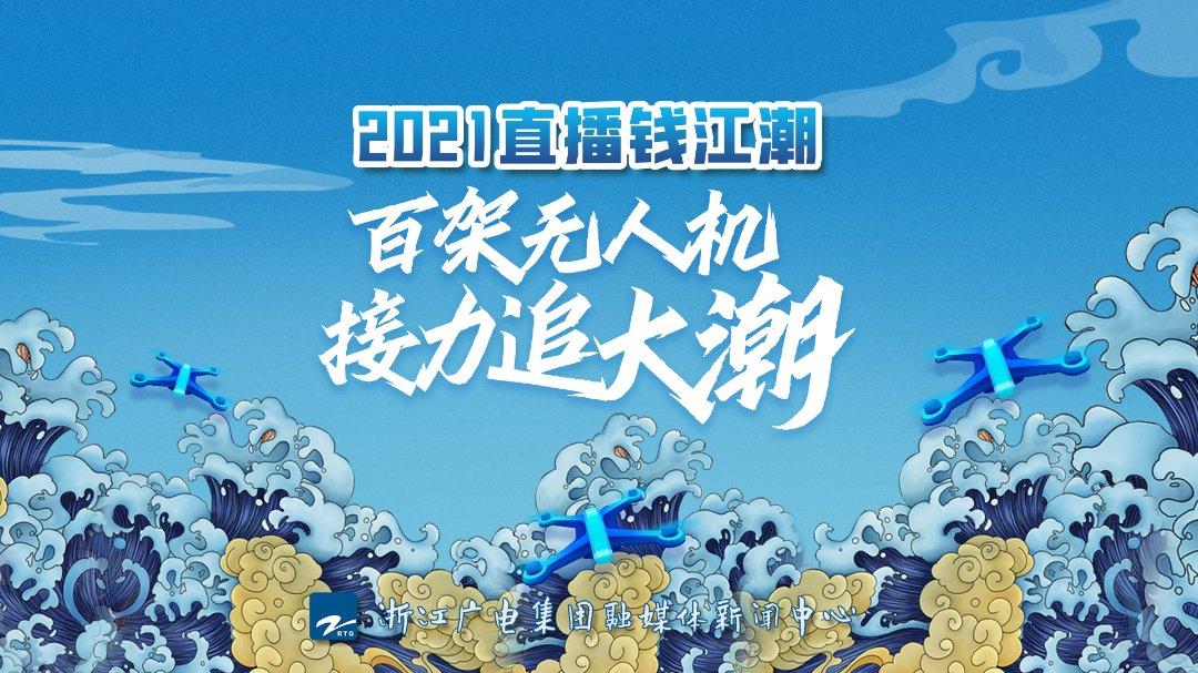 直播:百架无人机接力追钱江大潮