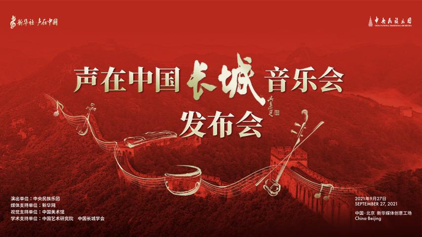 """""""聲在中國·長城音樂會""""發布會在京舉行"""