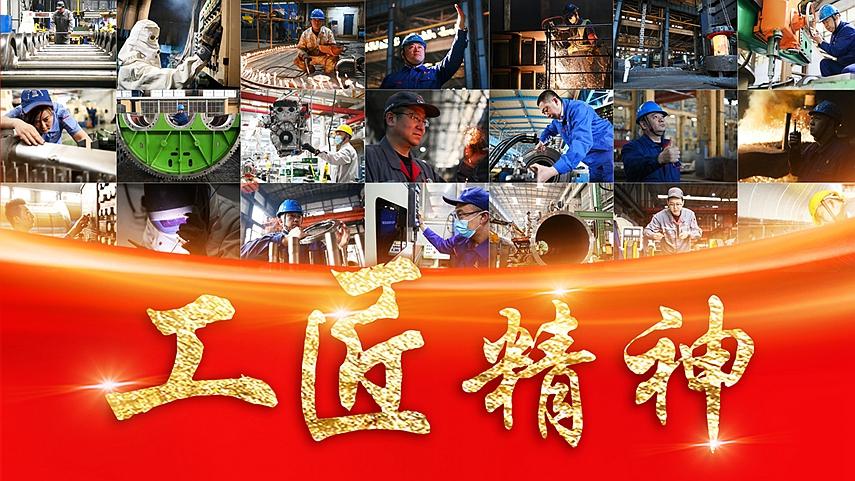 中國共産黨人的精神譜係|精益求精 勇于創新——工匠精神述評