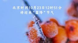"""23日""""霜降"""" 人间至此秋色尽"""