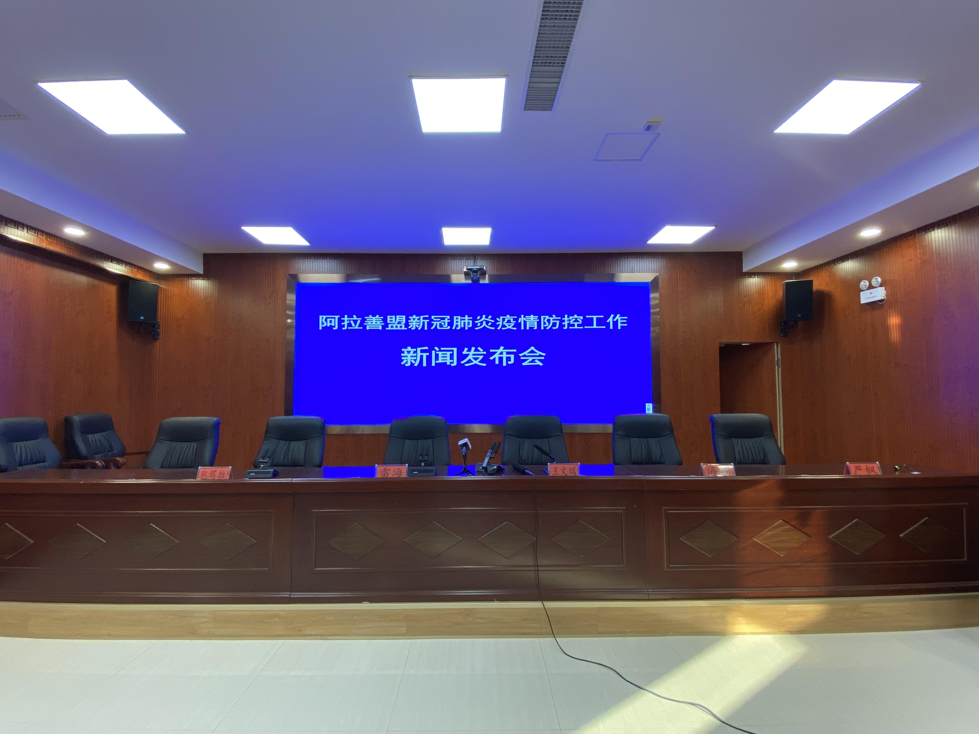 内蒙古额济纳旗举行新冠肺炎疫情防控工作新闻发布会