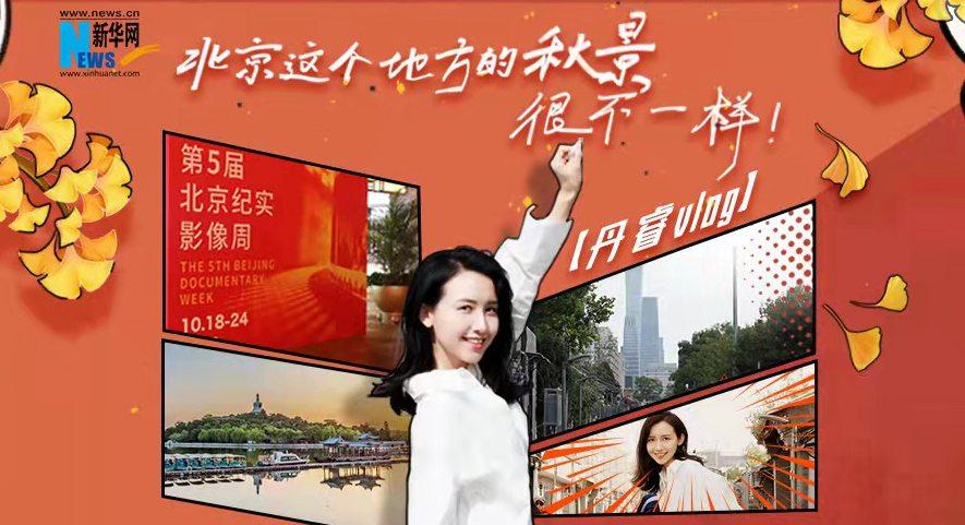 丹睿的vlog|北京这个地方的秋景,很不一样!