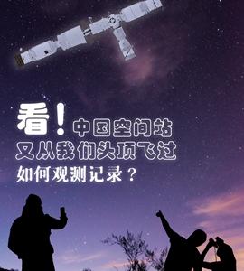 看!中国空间站又从我们头顶飞过,如何观测记录?