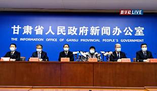甘肃省新冠肺炎疫情防控工作新闻发布会(10月28日)