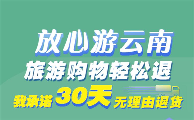 雲南省文旅廳廳長曾艷承諾:旅遊購物30天無理由退貨